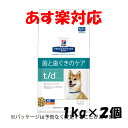 【16時まであす楽対応】ヒルズ犬用t/d(ティー/ディー) 大粒 1kg×2個【正規品】