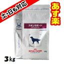 【16時まであす楽対応】ロイヤルカナン犬用スキンサポート 3kg【正規品】