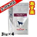 【16時まであす楽対応】ロイヤルカナン犬用スキンサポート3kg×4個【正規品】ケース売り