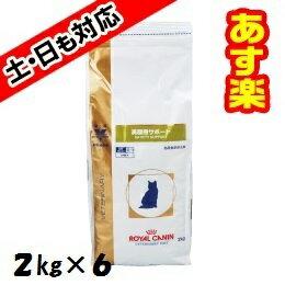ロイヤルカナン猫用 満腹感サポート2kg×6個【正規品】【16時まであす楽対応】 ケース売り
