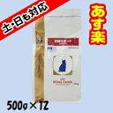 【16時まであす楽対応】ロイヤルカナン猫用肝臓サポート 500g×12個ケース売り【正規品】