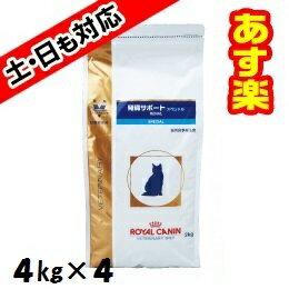 ロイヤルカナン猫用 腎臓サポートスペシャル4kg×4個 ケース売り 【正規品】【16時まであす楽対応】
