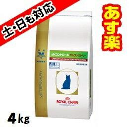ロイヤルカナン猫用 pHコントロール オルファクトリー4kg 【正規品】【16時まであす楽対応】