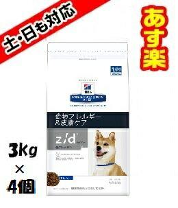 【16時まで対応】ヒルズ犬用z/d(ゼット/ディー) 低アレルゲン 3kg×4個【正規品】ケース売り【本州・四国は対応】【月曜~土曜は16時、日曜は13時までのご注文で翌日のお届け】