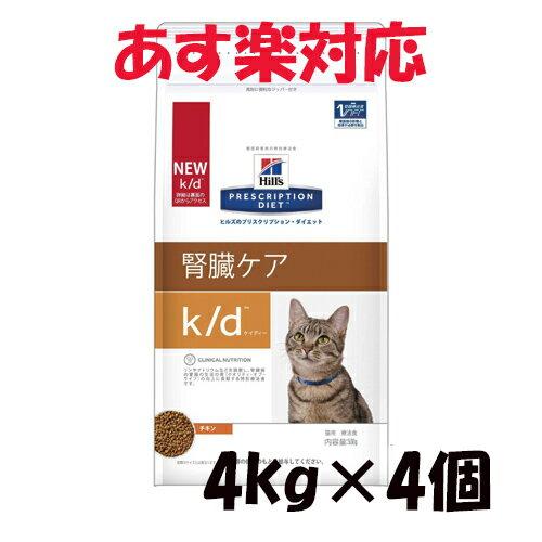 【16時まであす楽対応】 ヒルズ猫用 k/d(ケー/ディー)4kg×4個【正規品】 ケース売り【新パッケージ】