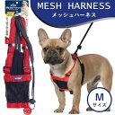 メッシュ ハーネス【プラッツ】犬 Mサイズ 引っ張り防止 胴輪 散歩 おさんぽ