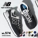 【クーポンで割引】ニューバランス スニーカー NEW BALANCE 574 レディース WL574 NB ブランド おしゃれ ローカット 定番 売れ筋 歩きやすい 靴 レザー