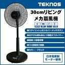 【送料無料】扇風機 ファンリビングメカ扇 リビングファン TEKNOS KI-1767(K) ブラック 30cm羽根 首振り タイマー メッキボタン
