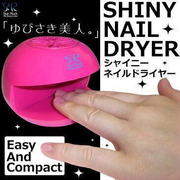 ネイルドライヤー SunRuck(サンルック) シャイニー ネイルドライヤー ワンタッチ乾燥 SR-LD01 ピンク【60サイズ】
