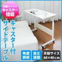 ベッドテーブル 介護テーブル ベッドサイドテーブル ワゴン 補助テーブル キャスター付 介護 障害 お年寄り 寝たきり スリム 簡単組み立て
