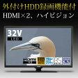 【送料無料】液晶テレビ LED COBY LEDDTV3265J 32V型 32インチ 地デジ・BSデジタル・110度CSデジタル 3波対応 録画対応
