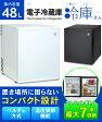 【送料無料】1ドア冷蔵庫 小型 48L ワンドア ペルチェ方式 右開き SunRuck(サンルック) 冷庫さん 一人暮らしに SR-R4802 ミニ冷蔵庫 寝室用