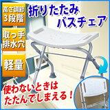 【あす楽】折りたたみ式バスチェアー SunRuck SR-SBC020 お風呂椅子 介護用 折りたたみ可能 コンパクト収納