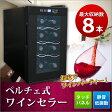 【あす楽】【送料無料】ノンフロン電子式ワインセラー 8本収納 ワイン庫 スリムサイズ 黒 ブラック SR-W108K SunRuck(サンルック) ワイン冷蔵庫 温度調節 家庭用