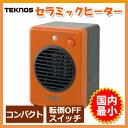 【あす楽】【送料無料】セラミックヒーター TEKNOS(テクノス) ミニセラミックヒーター 300W 温風による循環暖房効果、国内最小 TS-320 オレンジ 足元ヒーター【02P03Dec16】