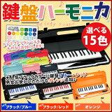 【おまけ付】鍵盤ハーモニカ カラフル 32鍵盤 ハーモニカ 子供 メロディピアノ MELODY PIANO ピアニカ 音楽 P3001-32K