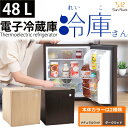 【送料無料】1ドア冷蔵庫 冷庫さん SunRuck サンルック SR-R4802 木目調 48L 小型冷蔵庫 右開き ミニ冷蔵庫 1人暮らし 新生活