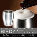 【あす楽】スパークリング タンブラー BIRDY. TABLE バーディー テーブル ST440 日本製 ステンレス製 炭酸ドリンク用 ビール用 カクテルグッズ カクテル用品 バーツール
