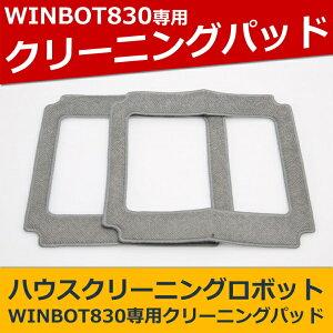 【あす楽】【送料無料】 ロボット掃除機 【WINBOT W830専用】 スーパークリーニングパッド 2枚セット ECOVACS エコバックス W-S022 WINBOT オプション品