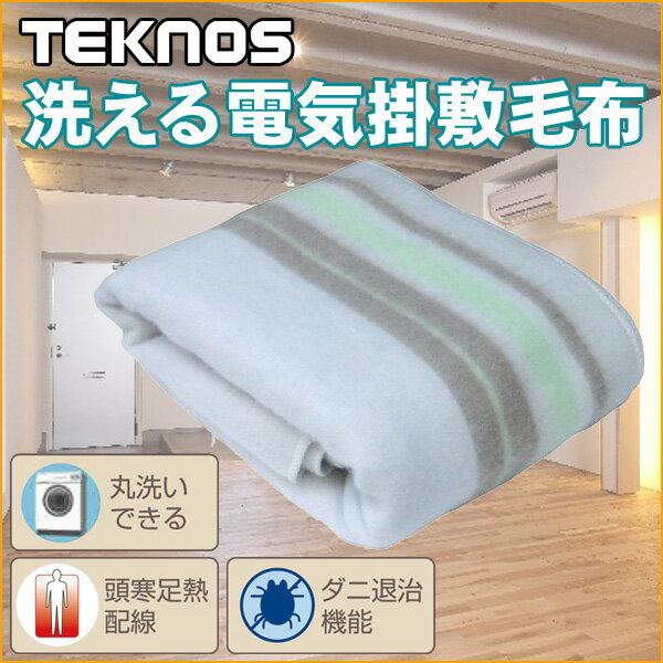 【あす楽】敷き毛布 140×80cm シングルサイズ相当 洗える 電気毛布 TEKNOS テクノス EM-507M 心地よい温もりで快適睡眠