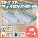 【2個セット】掛け敷き毛布 190×130cm ダブルサイズ相当 洗える 掛け毛布 敷毛布 電気毛布 TEKNOS テクノス EM-706M