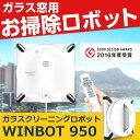 【あす楽】【送料無料】ガラスクリーニングロボット ウインボット ECOVACS エコバックス WINBOT W950 クラシックホワイト 窓用 お掃除ロボット ...