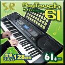 電子キーボード SunRuck(サンルック) PlayTouch61 プレイタッチ61 電子キーボー...