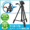 【あす楽】三脚 Kenko ケンコー ZF-300 カメラ・ビデオ兼用 軽量 3段【100サイズ】