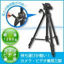【あす楽】三脚 Kenko ケンコー ZF-400 カメラ・ビデオ兼用 軽量 4段【100サイズ】