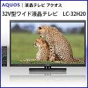 【あす楽】【送料無料】液晶テレビ AQUOS アクオス SHARP シャープ LC-32H20 32V型 32インチ LEDバックライト 液晶TV 別売録画HDD対応