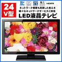 液晶テレビ 24V LED液晶テレビ 三菱 LCD-24LB7 LED ネットワーク機能 省エネ