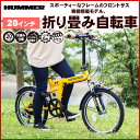 折りたたみ自転車 HUMMER ハマー FサスFDB206S小型自転車 スポーツ 通勤 通学 サイクリング メンズ レディース20インチ シマノ製6段変速【送料無料】折りたたみ自転車 HUMMER ハマー FサスFDB206S MG-HM206 イエロー 20インチ シマノ製6段変速 【代引不可】【同梱不可】