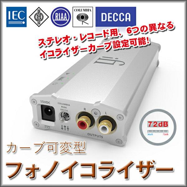 【送料無料】カーブ可変型フォノイコライザー iFI-Audio micro iPhono2…...:viage:10042944