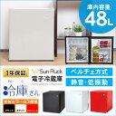 ホワイト 予約販売 1ドア冷蔵庫 小型 48L ワンドア ペルチェ方式 右開き SunRuck(サン...