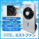 季節性家電(冷暖氣) - 【送料無料】ミストファンTCM-1835クーラーの風が苦手なあなたに…