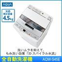 【設置費込】全自動洗濯機 AQUA アクア AQW-S45E-W ホワイト 洗濯・脱水容量4.5kg 【代引不可】【同梱不可】
