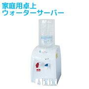 ウォーターサーバー ペットボトル 2L 冷水 温水 家庭用 卓上ウォーターサーバー 温冷 冷水 温水 おいしさポット ミルク作りに ニチネン HWS-101A