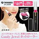 【メール便】Candy Jewel ホットローラー (ツインバード)ブラック SH-2664B 【代引不可】