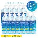 アルコール ハンドジェル 500ml 12本セット 手指洗浄ジェル TOAMIT TOAMIT500HJ1