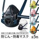 TW防じん・防毒マスク 防塵マスク 重松 2way仕様 軽量・小型 快適な作業性 SK11 M-100-BK