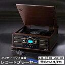 多機能レコードプレーヤー クラシカル レトロ アンティーク調 レコード CD USB SD カセットテープ ラジオAM/FM スピーカー内蔵 TOHSHOH とうしょう TCD-291EC