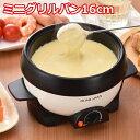 ミニグリルパン 16cm グリル鍋 かんたんレシピ付き HOME SWAN SGR-16-V 丸洗い 鍋 フタ付き