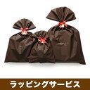 プレゼント ラッピング 2点別々にラッピングをご希望の方は、2個お買い上げ下さい。配送方法は宅配便になります。 レディース