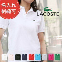 LACOSTE <strong>ラコステ</strong> <strong>ポロシャツ</strong> レディース 半袖 鹿の子 POLO ポロ 定番 フランス企画 ボーイズ 無地 L1812