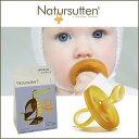 【本日5%offクーポン】Natursutten おしゃぶり ナチュアスッテン Eco Baby エコ ベビー社 デンマーク