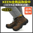 KEEN キーン Womens Pyrenees Syrup [ピレニーズ][登山靴][ブーツ][トレッキング][ハイキング][レディース]【0722retail_coupon】