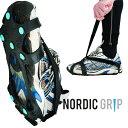 ノルディックグリップ NORDIC GRIP ランニング シューズ用グリップ 運動靴 ジョギング スノーグリップ