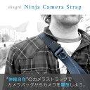 カメラストラップ diagnl ダイアグナル 『調節自在』を超えた『伸縮自在』カメラストラップ。25mmタイプはコンパクトデジカメ用です。【エントリーで全品ポイント10倍 11/26 9:59まで】 diagnl ダイアグナル Ninja Camera Strap 25mm [ニンジャカメラストラップ][コンパクトデジカメ用][カメラストラップ][ブラック][チャコール][ネイビー]