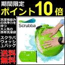 【あす楽対応 平日14:00まで】 Scrubba スクラバ Scrubba wash bag [携帯用洗濯袋]
