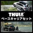 THULE スーリー ベースキャリアセット DAIHATSU コペン H14/6〜 LA-L880K